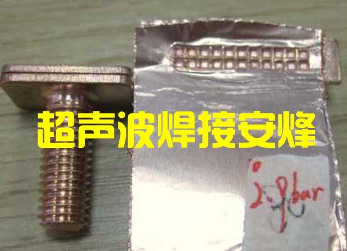 1mm铜极柱与80层0.01mm铜箔动力电池超声波焊接