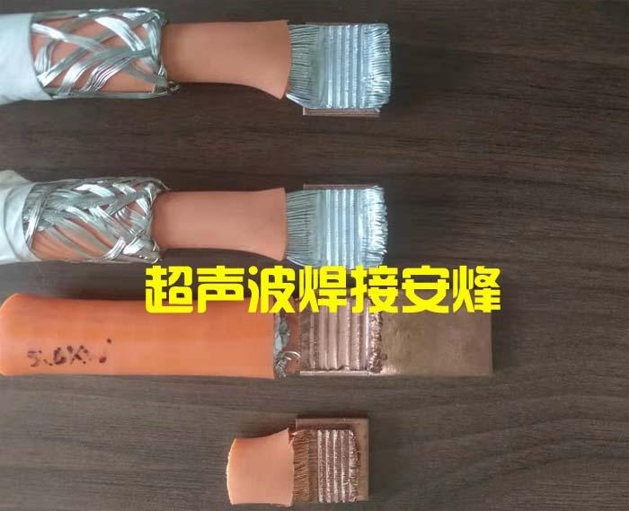 铜铝线束大端子超声波焊接