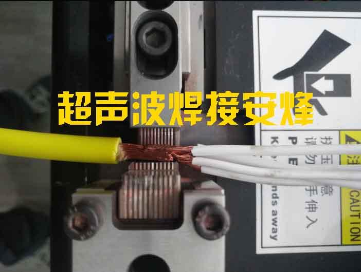 铜线打股连接线超声波压方焊接