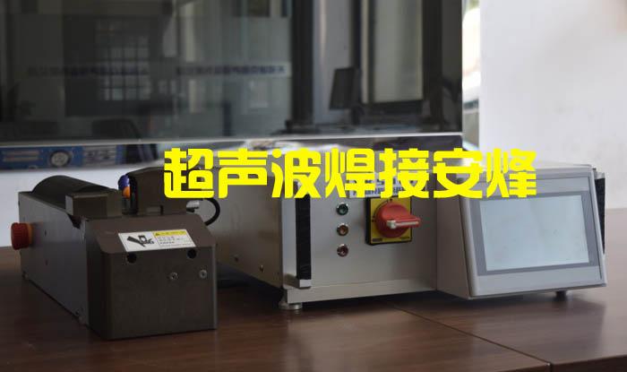 0.25平方镀锡铜线超声波焊接机
