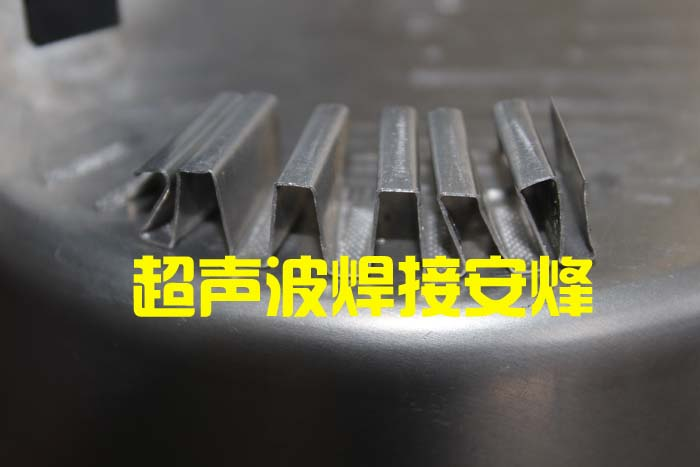 野炊铝锅与折叠铝条超声波焊接