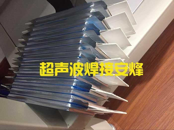 鸭嘴式超声波电池金属焊接