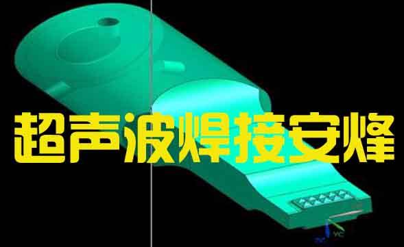 鸭嘴式超声波电池金属焊接模具