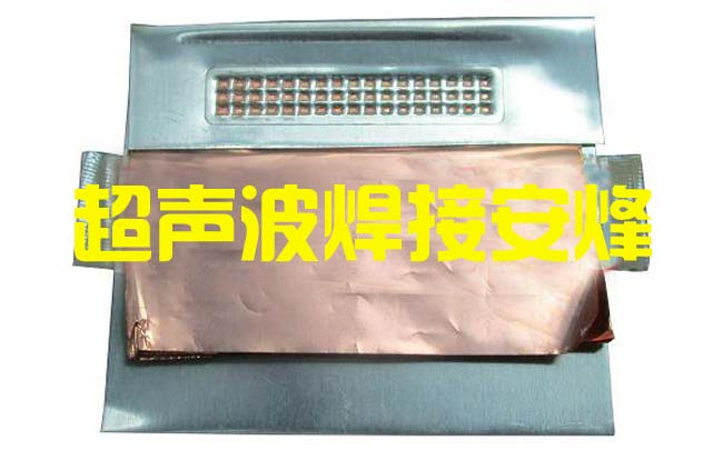 0.2mm镍带与30层铜箔叠片电芯超声波金属点焊