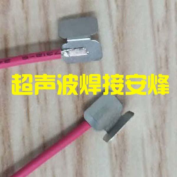 0.35镀锡多股铜线与镍片超声波金属点焊