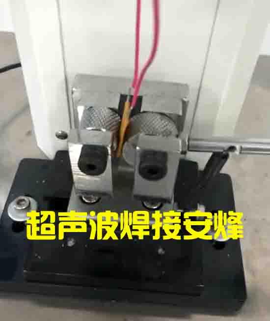 0.35mm镀锡铜线与直径1.5mm镀锡引脚铜超声波焊接拉力测试