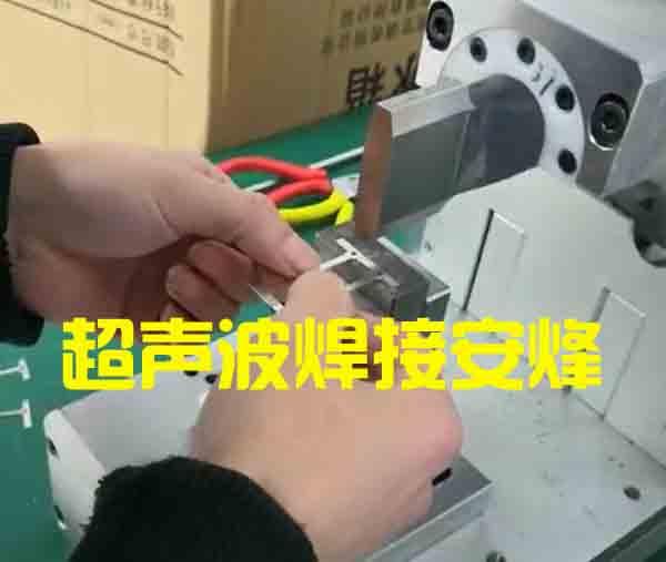 0.3mm不锈钢薄片超声波金属点焊压接