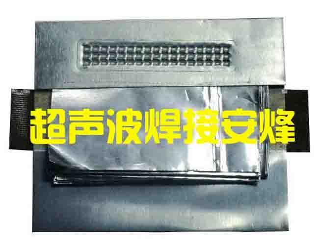 0.3mm铝带与36层0.016mm铝箔电芯超声波点焊