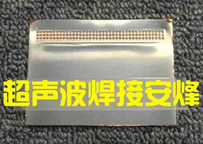 0.3mm铜镀镍带与36层0.01mm铜箔电芯超声波点焊
