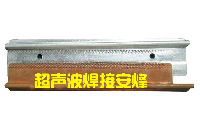 1mm厚铜铝汇流排超声波焊接
