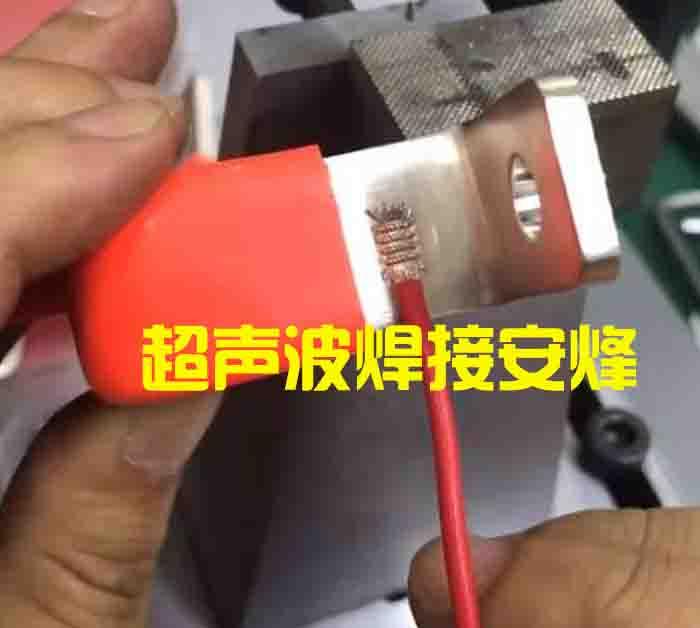 1平方镀锡线与镀镍铜板超声波金属点焊