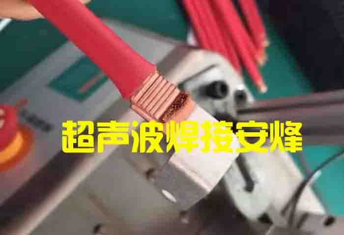 25平方铜线与端子超声波压焊成型