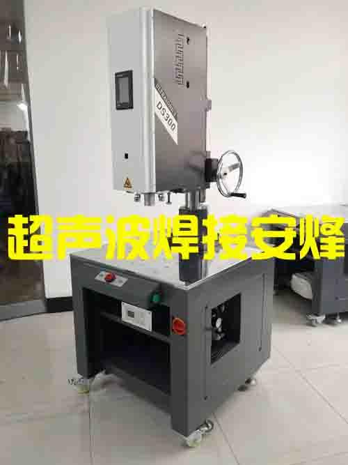 电子驻车EPB外壳组件超声波焊接机