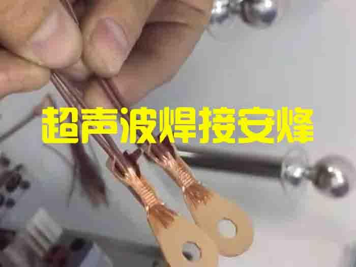 5平方线束跟端子超声波金属点焊