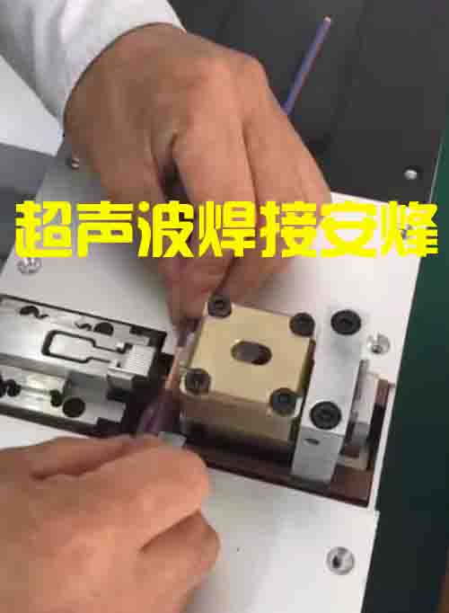 7根单股6平方铜线超声波压方焊接
