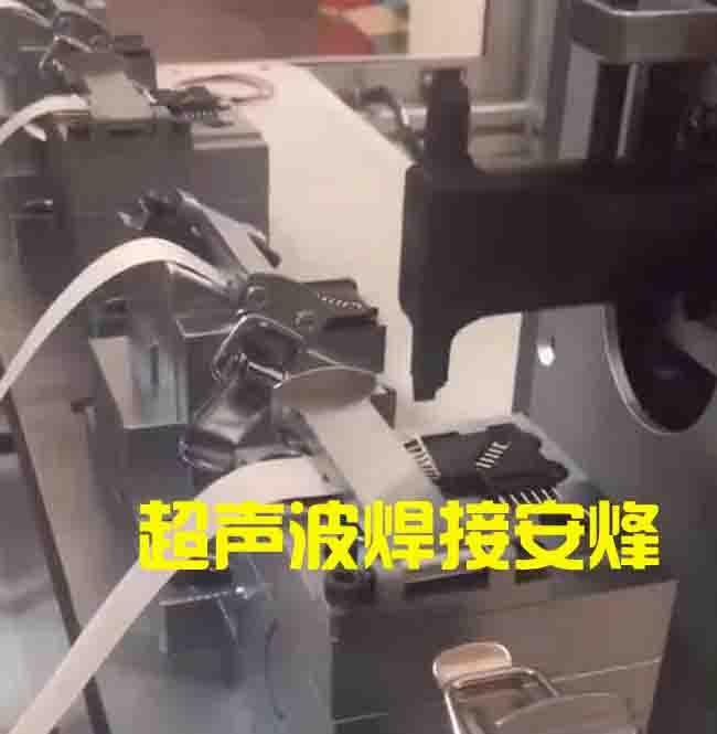 安全气囊排线超声波非标自动焊接