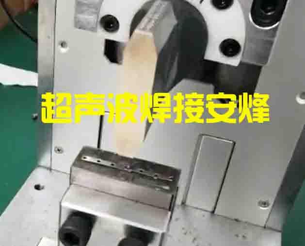 薄铁片搭接超声波压焊