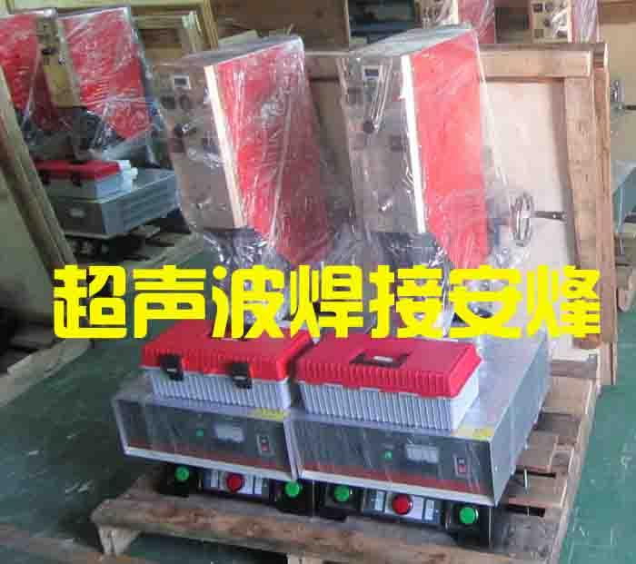 有关超声波焊接机的十个常识