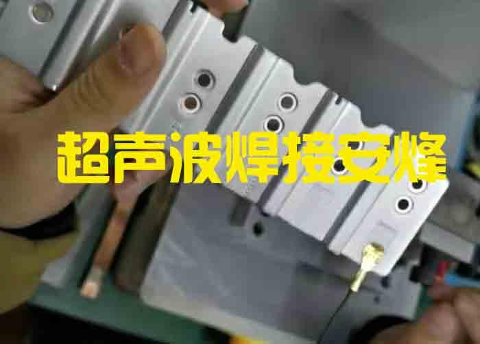 电池pack铜片和铝板超声波焊接