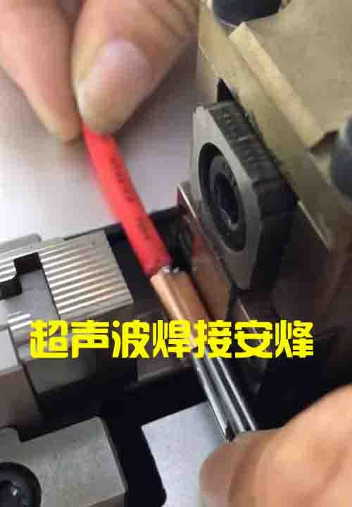 单根8平方铜线与6根铝线超声波压合焊接