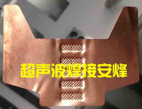 动力电池软连接铜片正负极超声波焊接