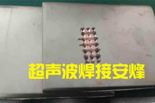 镀镍铜与镀镍铜厚度共5mm超声波金属点焊