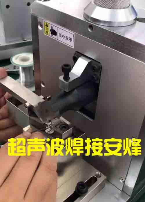 镀锡线与镍片超声波金属点焊