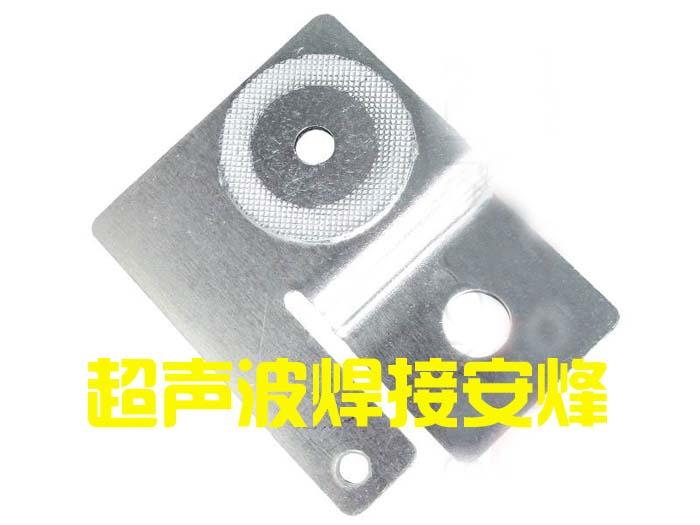 环形铜铝超声波扭矩焊接