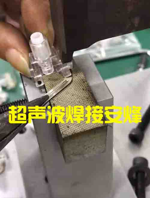开关引脚铜铝金属片超声波焊接