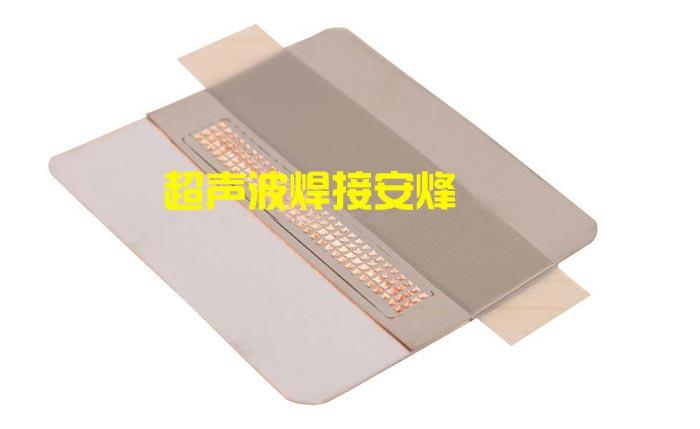 铝镍方形软包锂电池片超声波点焊