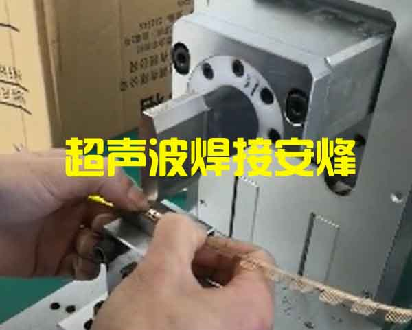 磷青铜片超声波工艺搭接焊
