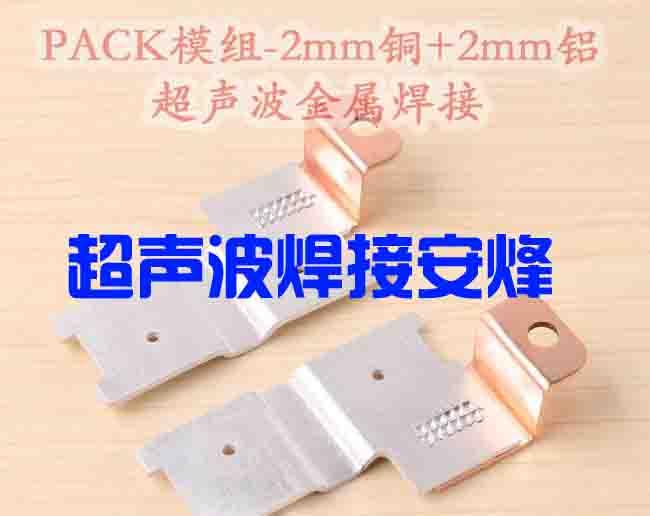 PACK模组铜铝片超声波点焊压接