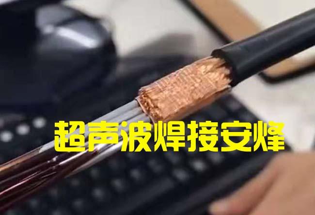 漆包铝线和铜线束超声波焊接机