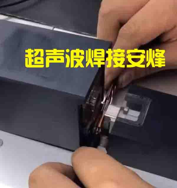 漆包铝线和铜线束超声波焊接