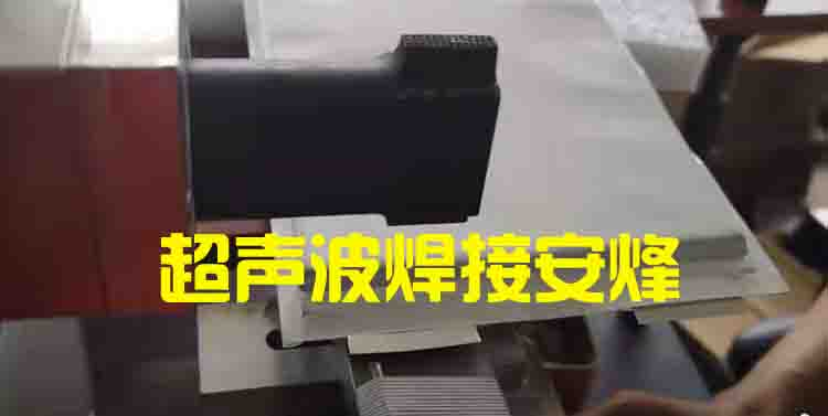 软包电池镍片与铝片超声波焊接