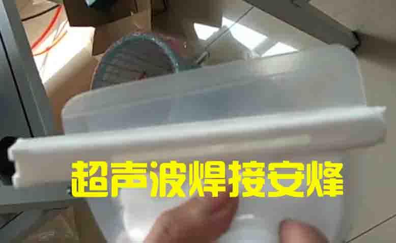 塑料薄膜用超声波还是热熔工艺封口效果好?