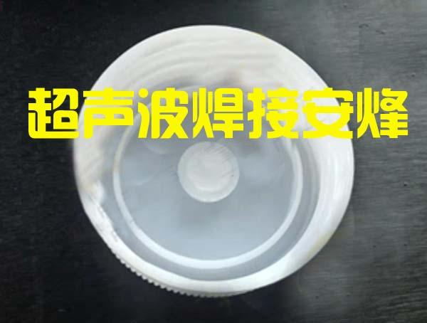 塑料瓶盖防水透气膜一出多热熔热压焊接机