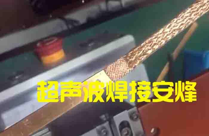 铜编织线跟铜带超声波金属焊接