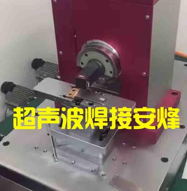 铜片跟铝片超声波对焊压接成型