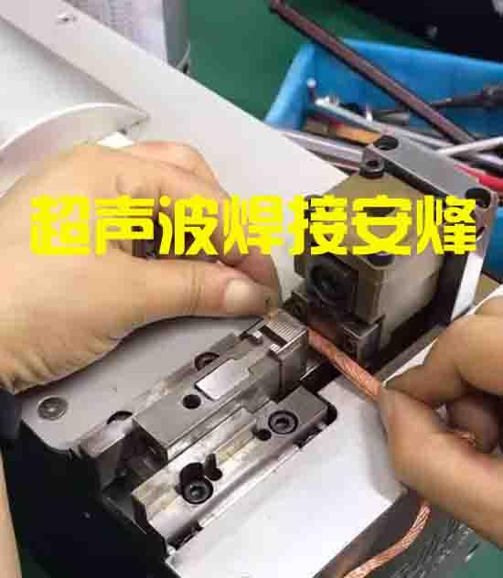 铜编织线与铜辫线束超声波压方焊接