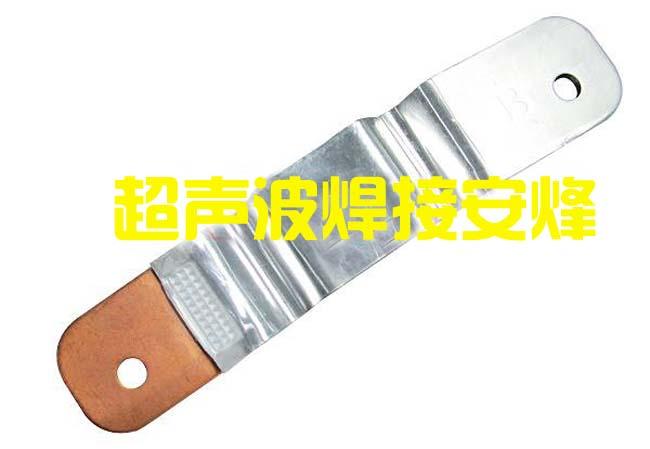 铜硬连接与铝软连接片超声波点焊
