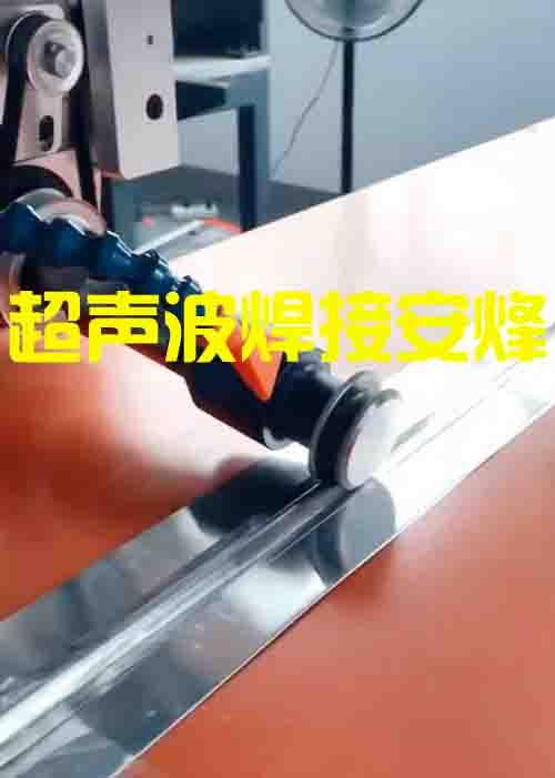 太阳能板和铜管滚动超声波焊接