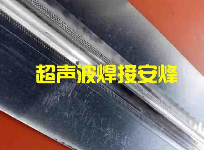 太阳能板和铜管滚动超声波焊接设备