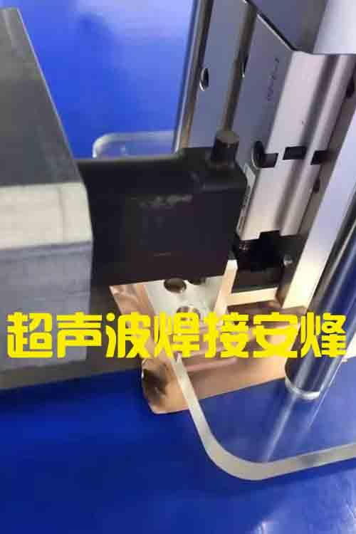 太阳能铜附铝超声波非标金属焊接