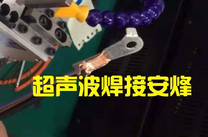 线束跟端子超声波金属点焊
