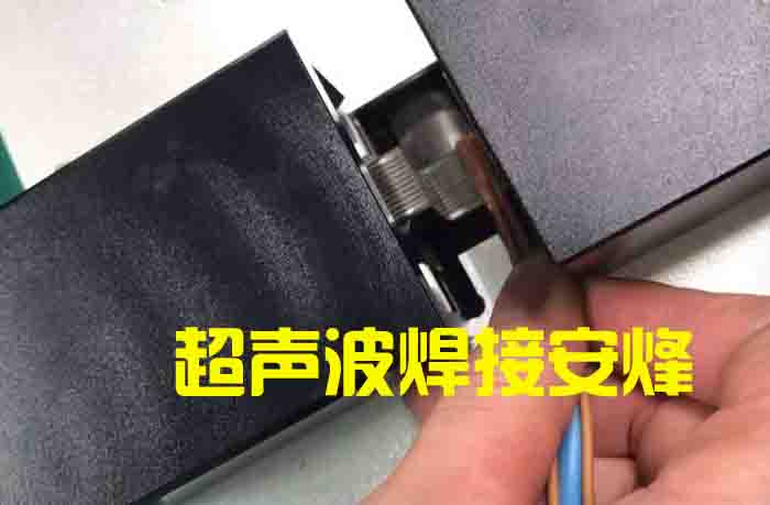 一根6.5平方和两根0.5平方铜线超声波压方焊接