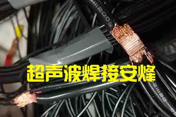25平方多股铜线束超声波搭接焊