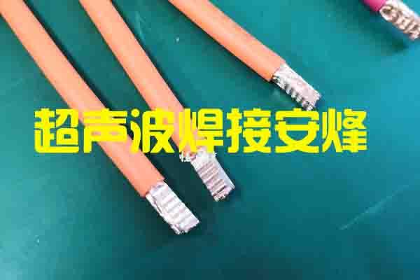 4平方单股多芯铜线超声波压方焊接