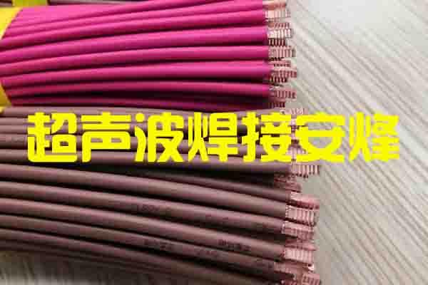 6mm单根铜线束超声波焊接