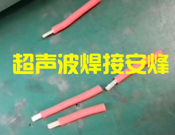 6mm镀锡多芯铜线超声波线束焊接机